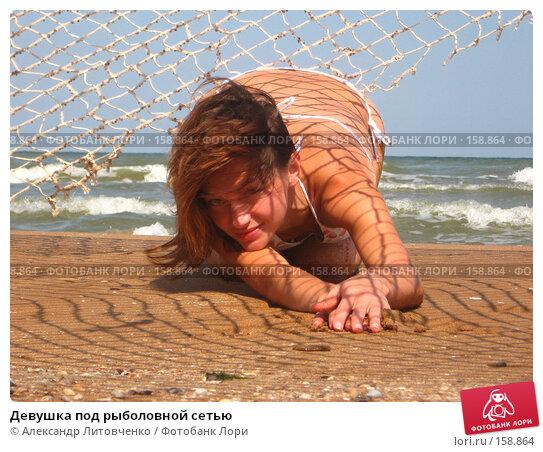 Девушка под рыболовной сетью, фото № 158864, снято 12 сентября 2007 г. (c) Александр Литовченко / Фотобанк Лори