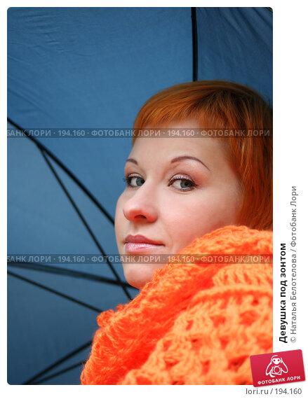 Купить «Девушка под зонтом», фото № 194160, снято 13 октября 2007 г. (c) Наталья Белотелова / Фотобанк Лори