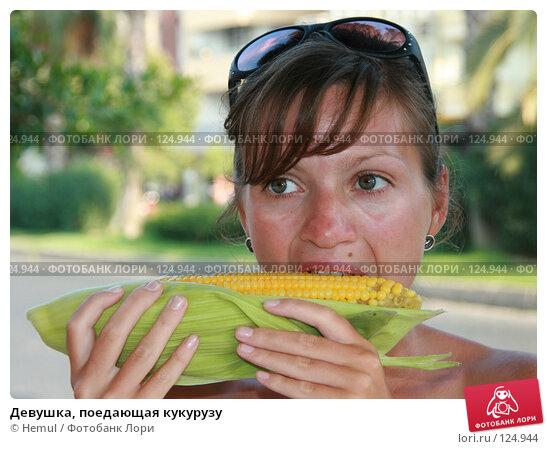 Девушка, поедающая кукурузу, фото № 124944, снято 23 июля 2007 г. (c) Hemul / Фотобанк Лори