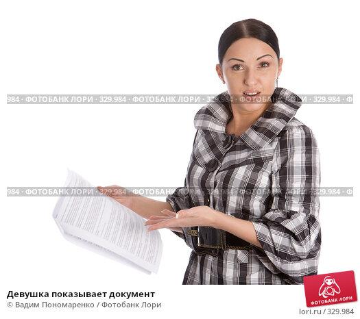Девушка показывает документ, фото № 329984, снято 9 мая 2008 г. (c) Вадим Пономаренко / Фотобанк Лори