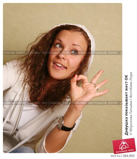 Девушка показывает жест ОК, фото № 284904, снято 1 мая 2007 г. (c) Морозова Татьяна / Фотобанк Лори
