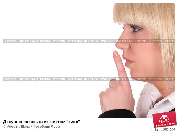 """Девушка показывает жестом """"тихо"""", фото № 252796, снято 17 января 2008 г. (c) Vdovina Elena / Фотобанк Лори"""