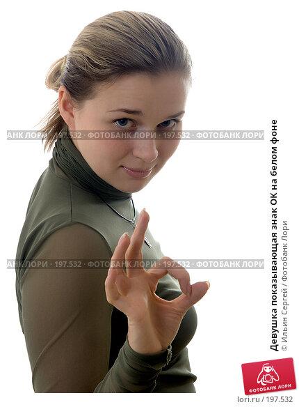 Девушка показывающая знак ОК на белом фоне, фото № 197532, снято 7 февраля 2008 г. (c) Ильин Сергей / Фотобанк Лори