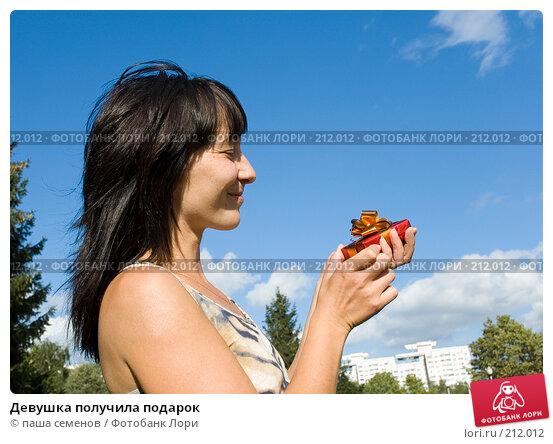 Купить «Девушка получила подарок», фото № 212012, снято 26 августа 2007 г. (c) паша семенов / Фотобанк Лори