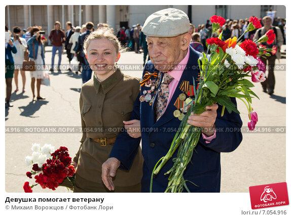 Купить «Девушка помогает ветерану», эксклюзивное фото № 7054916, снято 9 мая 2014 г. (c) Михаил Ворожцов / Фотобанк Лори