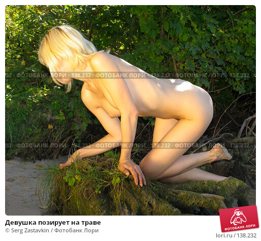 Девушка позирует на траве, фото № 138232, снято 18 сентября 2005 г. (c) Serg Zastavkin / Фотобанк Лори