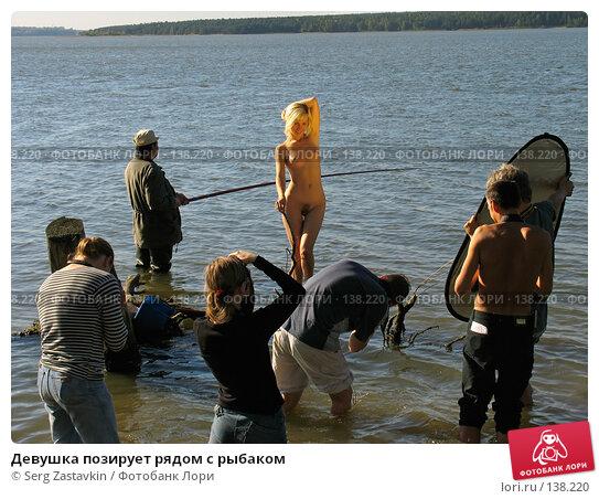 Девушка позирует рядом с рыбаком, фото № 138220, снято 18 сентября 2005 г. (c) Serg Zastavkin / Фотобанк Лори