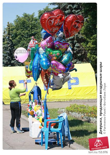 Купить «Девушка, продающая воздушные шары», фото № 53976, снято 12 июня 2007 г. (c) Parmenov Pavel / Фотобанк Лори