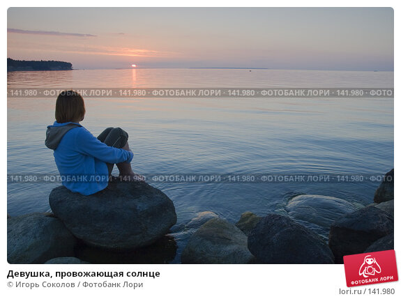 Девушка, провожающая солнце, фото № 141980, снято 25 октября 2016 г. (c) Игорь Соколов / Фотобанк Лори