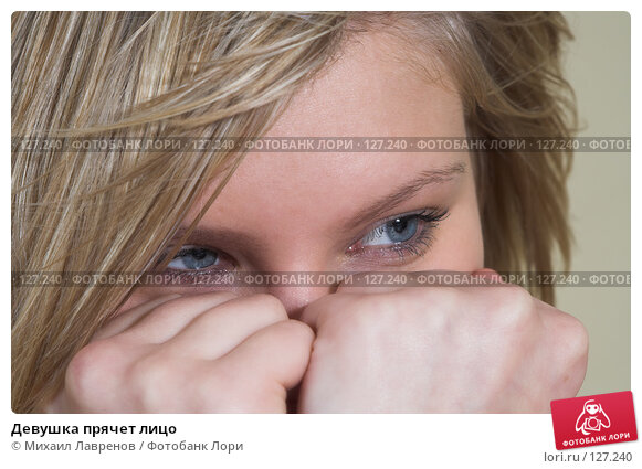 Купить «Девушка прячет лицо», фото № 127240, снято 9 декабря 2005 г. (c) Михаил Лавренов / Фотобанк Лори