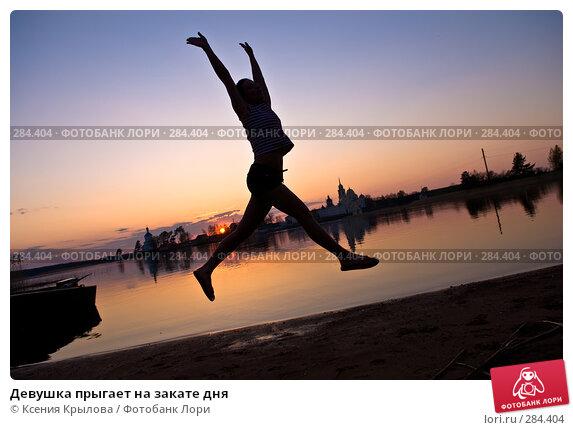 Девушка прыгает на закате дня, фото № 284404, снято 4 мая 2008 г. (c) Ксения Крылова / Фотобанк Лори