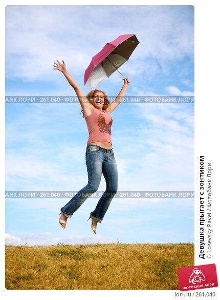 Девушка прыгает с зонтиком, фото № 261040, снято 10 декабря 2016 г. (c) Losevsky Pavel / Фотобанк Лори
