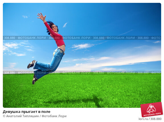 Купить «Девушка прыгает в поле», фото № 308880, снято 18 мая 2008 г. (c) Анатолий Типляшин / Фотобанк Лори