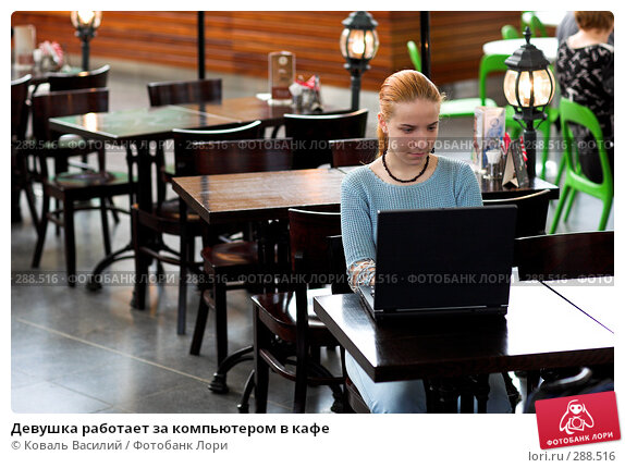 Девушка работает за компьютером в кафе, фото № 288516, снято 1 мая 2008 г. (c) Коваль Василий / Фотобанк Лори