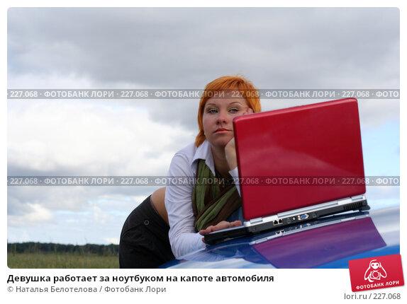 Девушка работает за ноутбуком на капоте автомобиля, фото № 227068, снято 9 сентября 2007 г. (c) Наталья Белотелова / Фотобанк Лори