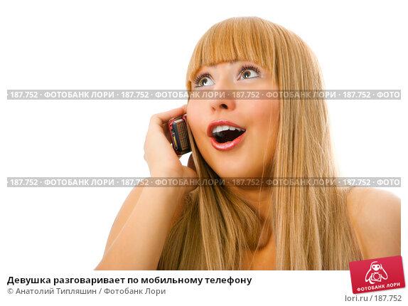 Купить «Девушка разговаривает по мобильному телефону», фото № 187752, снято 15 января 2008 г. (c) Анатолий Типляшин / Фотобанк Лори