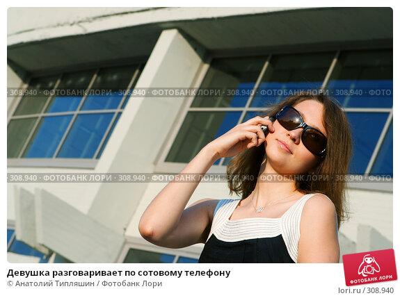 Девушка разговаривает по сотовому телефону, фото № 308940, снято 10 июля 2007 г. (c) Анатолий Типляшин / Фотобанк Лори
