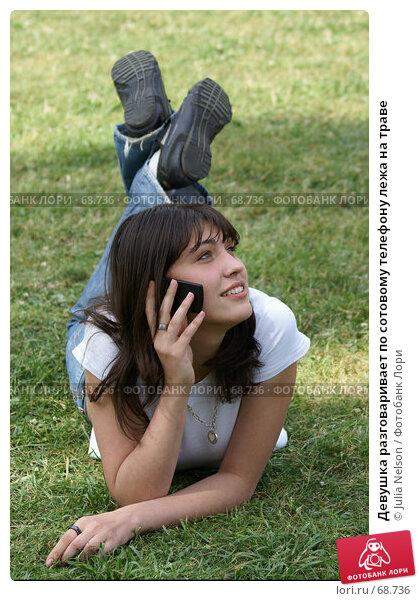 Девушка разговаривает по сотовому телефону лежа на траве, фото № 68736, снято 24 июня 2007 г. (c) Julia Nelson / Фотобанк Лори
