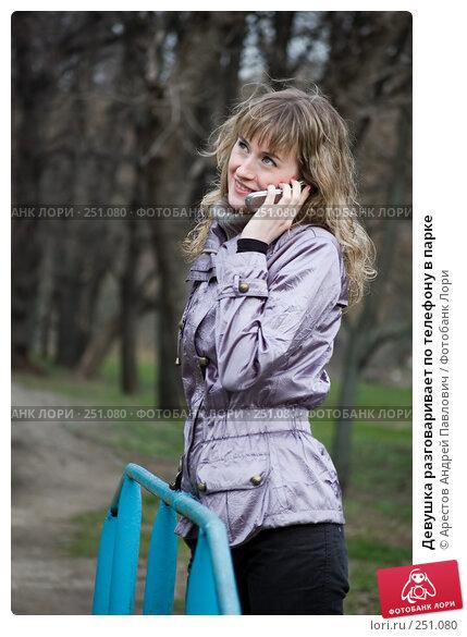 Девушка разговаривает по телефону в парке, фото № 251080, снято 30 марта 2008 г. (c) Арестов Андрей Павлович / Фотобанк Лори