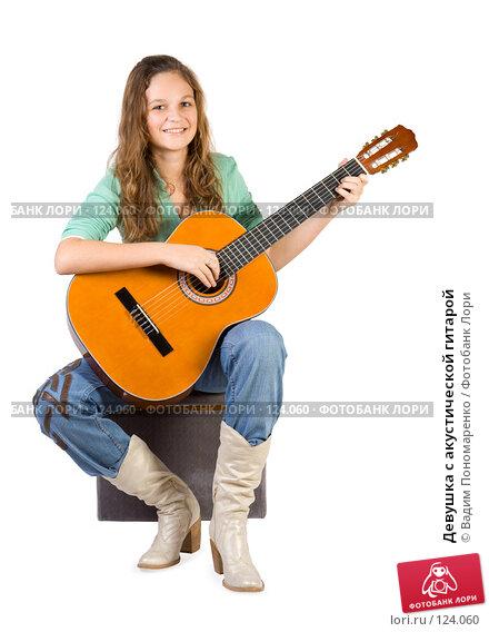 Девушка с акустической гитарой, фото № 124060, снято 5 ноября 2007 г. (c) Вадим Пономаренко / Фотобанк Лори