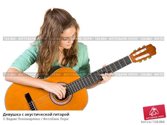 Девушка с акустической гитарой, фото № 124064, снято 5 ноября 2007 г. (c) Вадим Пономаренко / Фотобанк Лори