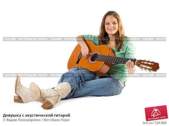 Девушка с акустической гитарой, фото № 124068, снято 5 ноября 2007 г. (c) Вадим Пономаренко / Фотобанк Лори