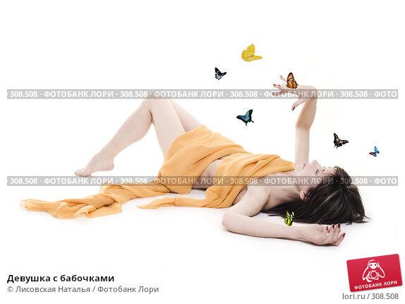 Девушка с бабочками, фото № 308508, снято 22 декабря 2007 г. (c) Лисовская Наталья / Фотобанк Лори