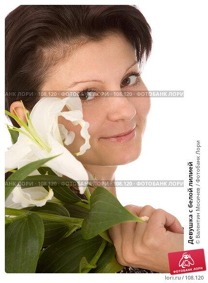 Девушка с белой лилией, фото № 108120, снято 5 августа 2007 г. (c) Валентин Мосичев / Фотобанк Лори