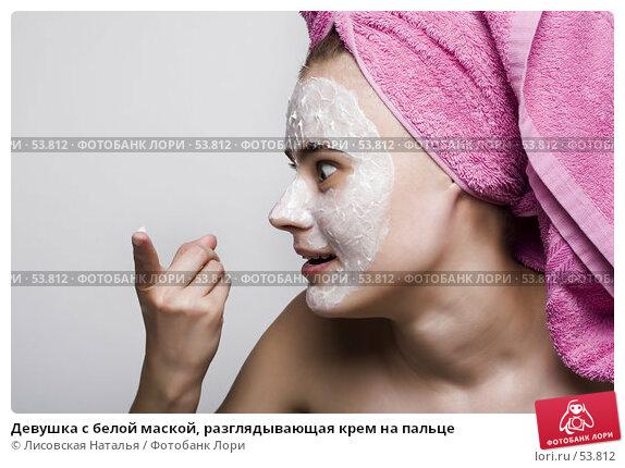 Девушка с белой маской, разглядывающая крем на пальце, фото № 53812, снято 19 июня 2007 г. (c) Лисовская Наталья / Фотобанк Лори