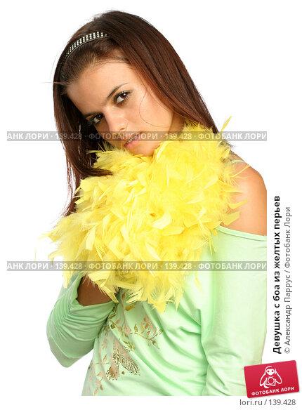 Девушка с боа из желтых перьев, фото № 139428, снято 5 сентября 2007 г. (c) Александр Паррус / Фотобанк Лори