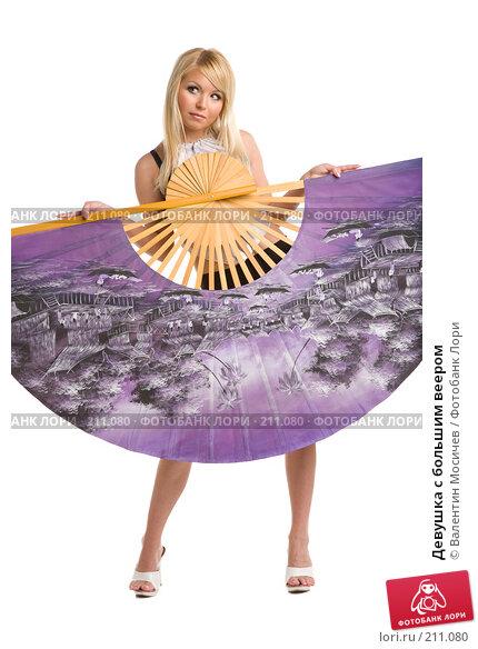 Купить «Девушка с большим веером», фото № 211080, снято 25 февраля 2008 г. (c) Валентин Мосичев / Фотобанк Лори