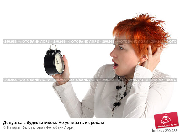 Купить «Девушка с будильником. Не успевать к срокам», фото № 290988, снято 17 мая 2008 г. (c) Наталья Белотелова / Фотобанк Лори