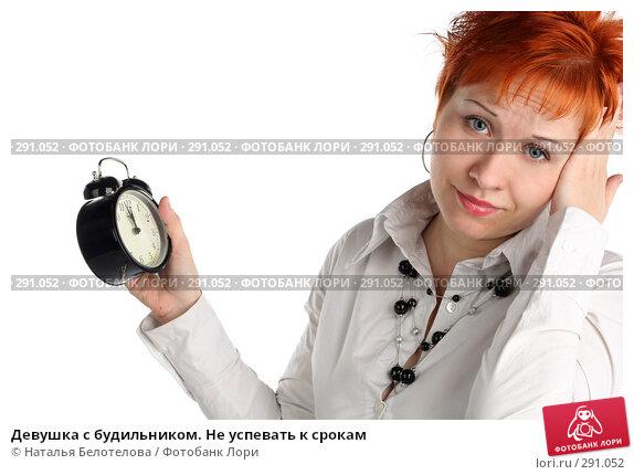 Купить «Девушка с будильником. Не успевать к срокам», фото № 291052, снято 17 мая 2008 г. (c) Наталья Белотелова / Фотобанк Лори
