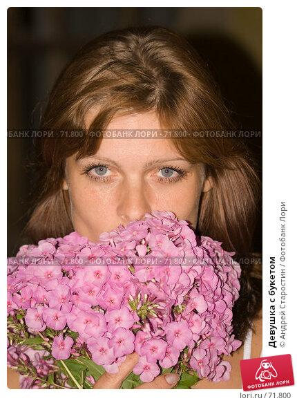 Девушка с букетом, фото № 71800, снято 28 июля 2007 г. (c) Андрей Старостин / Фотобанк Лори