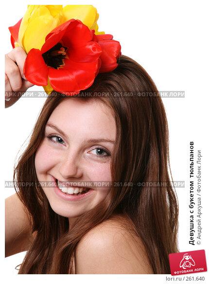 Купить «Девушка с букетом  тюльпанов», фото № 261640, снято 23 апреля 2008 г. (c) Андрей Аркуша / Фотобанк Лори