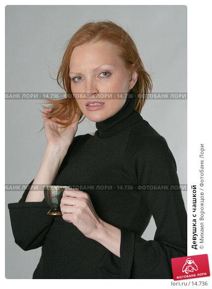 Девушка с чашкой, фото № 14736, снято 17 октября 2006 г. (c) Михаил Ворожцов / Фотобанк Лори