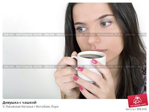 Девушка с чашкой, фото № 309016, снято 11 ноября 2007 г. (c) Лисовская Наталья / Фотобанк Лори