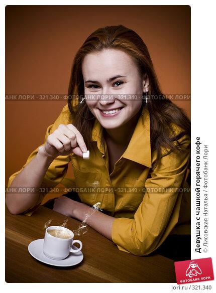 Купить «Девушка с чашкой горячего кофе», фото № 321340, снято 30 декабря 2007 г. (c) Лисовская Наталья / Фотобанк Лори