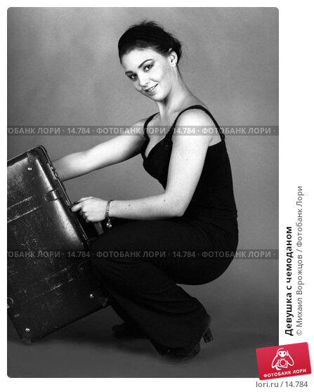 Девушка с чемоданом, фото № 14784, снято 21 октября 2016 г. (c) Михаил Ворожцов / Фотобанк Лори