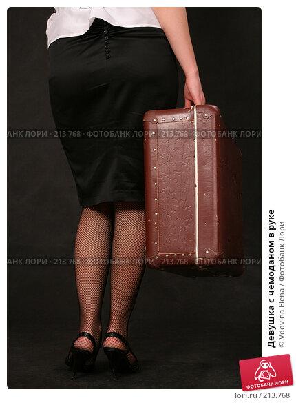 Девушка с чемоданом в руке, фото № 213768, снято 27 февраля 2008 г. (c) Vdovina Elena / Фотобанк Лори