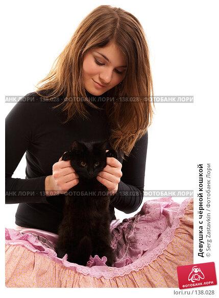 Купить «Девушка с чёрной кошкой», фото № 138028, снято 2 ноября 2006 г. (c) Serg Zastavkin / Фотобанк Лори