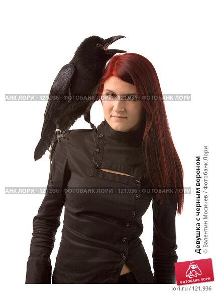 Купить «Девушка с черным вороном», фото № 121936, снято 27 октября 2007 г. (c) Валентин Мосичев / Фотобанк Лори