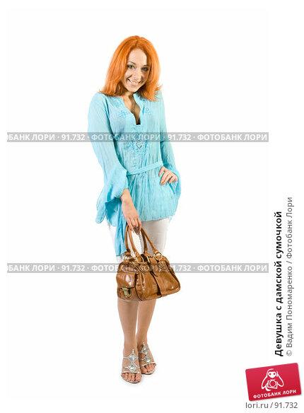 Девушка с дамской сумочкой, фото № 91732, снято 8 сентября 2007 г. (c) Вадим Пономаренко / Фотобанк Лори