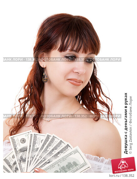 Девушка с деньгами в руках, фото № 138352, снято 8 декабря 2006 г. (c) Serg Zastavkin / Фотобанк Лори