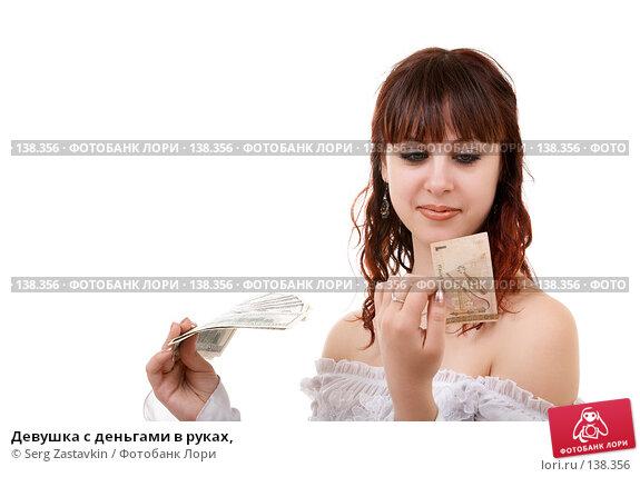 Девушка с деньгами в руках,, фото № 138356, снято 8 декабря 2006 г. (c) Serg Zastavkin / Фотобанк Лори