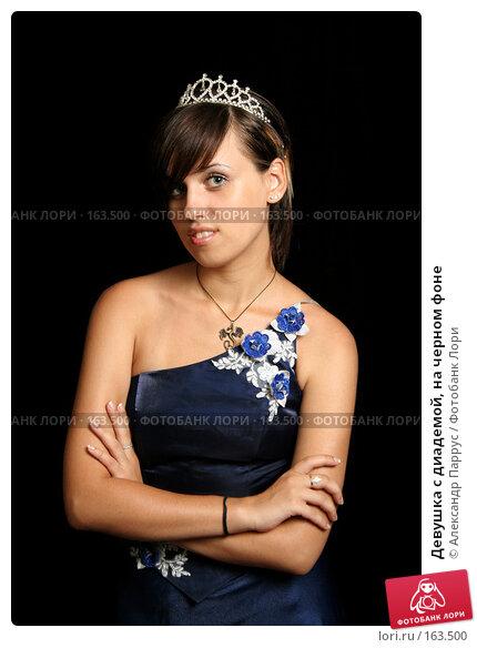 Девушка с диадемой, на черном фоне, фото № 163500, снято 26 июля 2007 г. (c) Александр Паррус / Фотобанк Лори