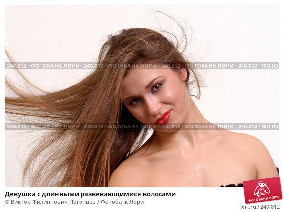 Девушка с длинными развевающимися волосами, фото № 240812, снято 14 ноября 2004 г. (c) Виктор Филиппович Погонцев / Фотобанк Лори
