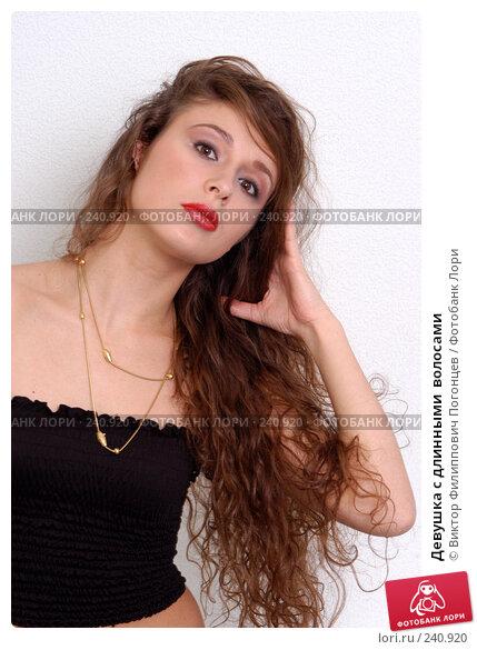 Девушка с длинными  волосами, фото № 240920, снято 14 ноября 2004 г. (c) Виктор Филиппович Погонцев / Фотобанк Лори