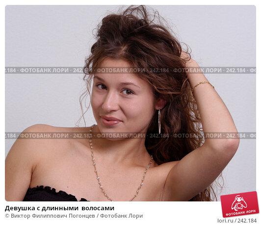 Девушка с длинными  волосами, фото № 242184, снято 14 ноября 2004 г. (c) Виктор Филиппович Погонцев / Фотобанк Лори