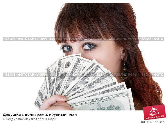 Девушка с долларами, крупный план, фото № 138348, снято 8 декабря 2006 г. (c) Serg Zastavkin / Фотобанк Лори